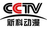 CCTV新科动漫