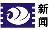 荆州新闻频道