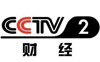 CCTV2在线乐虎国际官方网下载