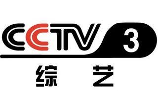 CCTV3在线乐虎国际平台