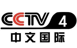 CCTV4在线直播