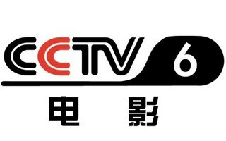 CCTV6在线直播