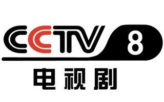CCTV8在线乐虎国际平台