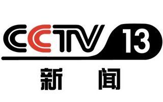 CCTV13在线aLujob.com