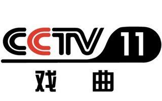 CCTV11在线乐虎国际平台