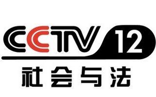CCTV12在线aLujob.com