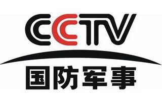 CCTV国防军事频道