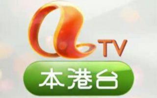 香港亚视ATV本港台
