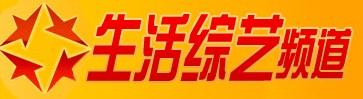 海南公共频道