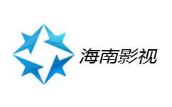 海南电视台影视剧频道