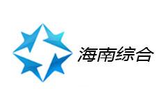 海南电视台综合频道