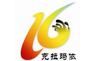 克拉玛依电视台汉语频道
