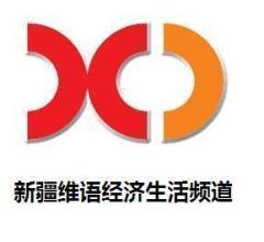 新疆电视台(维语)经济生活频道