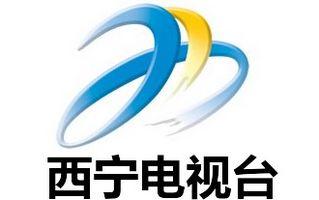 西宁电视台新闻综合频道