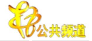 梧州公共频道
