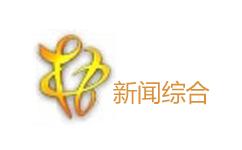梧州新闻综合频道