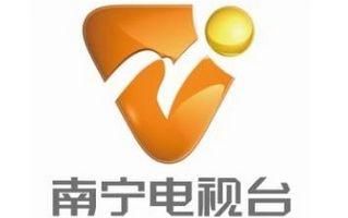 南宁新闻综合