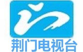 荆门新农村频道