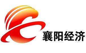 襄阳经济频道