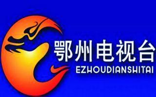 鄂州图文信息频道