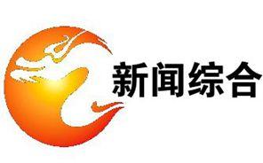 鄂州新闻综合频道