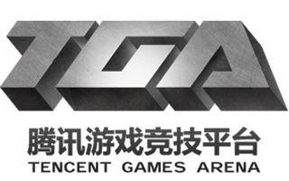 腾讯TGA游戏竞技频道