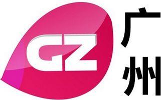 广州广播电视台综合频道
