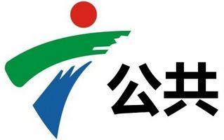 广东电视台公共频道