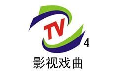 郑州电视台四套戏曲频道