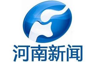 河南新闻频道