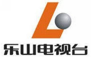乐山公共新农村频道